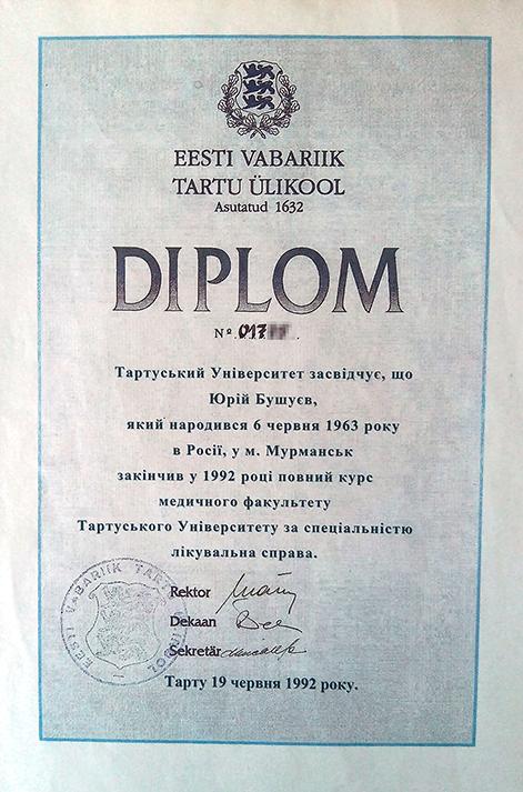 Диплом Тартуського університету