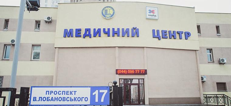 Медичний центр Медбуд